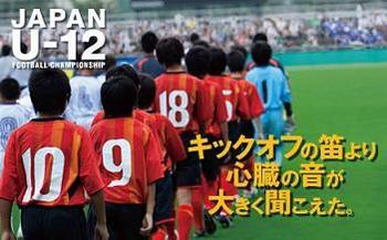 全日本サッカー.JPG
