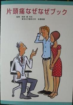 片頭痛.JPG